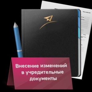 Внесение изменений в документы ООО