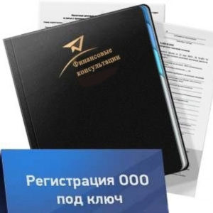 Регистрация ООО в Одинцово