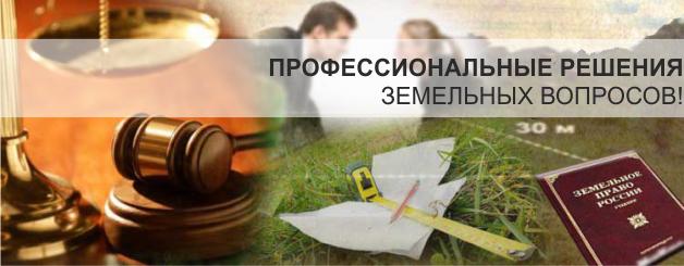 Адвокат по земельным вопросам в Одинцово!