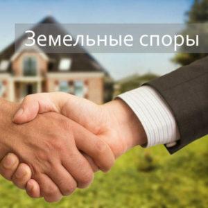 Земельный адвокат в Одинцово