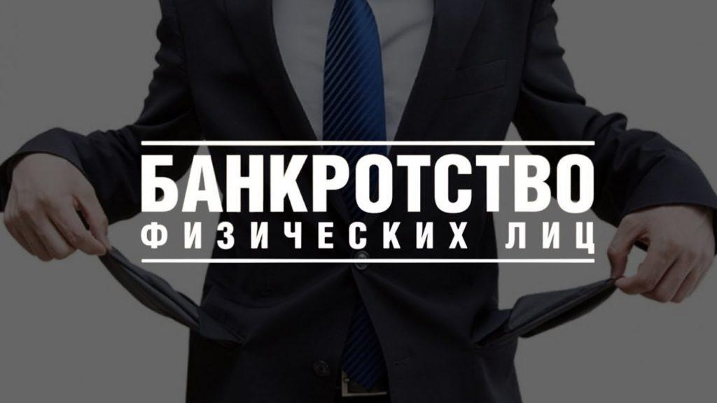 Юрист по банкротству в Одинцово